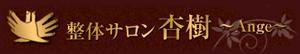 整体サロン杏樹(アンジュ)