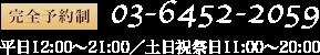 03-6452-2059